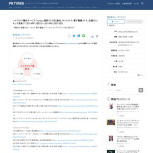 「honto」週間ストア別(総合、ネットストア、電子書籍ストア、店舗)ランキング(2014年12月7日~2014年12月13日)