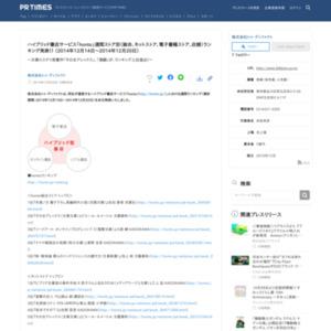 「honto」週間ストア別(総合、ネットストア、電子書籍ストア、店舗)ランキング(2014年12月14日~2014年12月20日)
