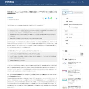 将来に備えた(Future-Ready)ITの導入で業績格差拡大~アジア太平洋・日本の企業における調査結果報告~ デル
