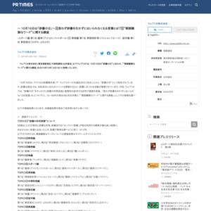 """""""解読難解なワード""""に関する調査"""