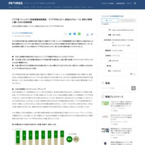 2015年第4四半期 アジア版 マニュライフ投資意識指数(MISI)調査
