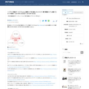 「honto」週間ストア別(総合、ネットストア、電子書籍ストア、店舗)ランキング(2014年12月28日~2015年1月3日)