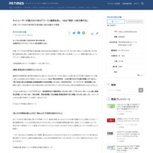 ネットユーザーが選ぶ2014年の「ワースト謝罪会見」