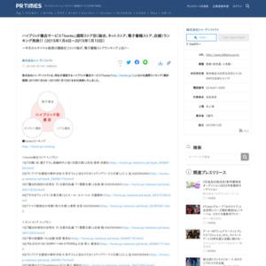 「honto」週間ストア別(総合、ネットストア、電子書籍ストア、店舗)ランキング(2015年1月4日~2015年1月10日)