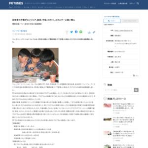 「職業体験」や「IT教室」に参加した子どもたちの成長を追跡調査