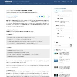 アジア・パシフィックにおける旅行に関する意識・動向調査