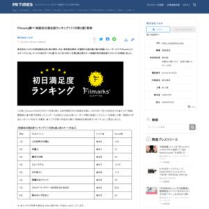 映画初日満足度ランキング(11月第2週)
