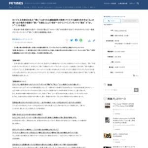 """カップル&夫婦500名の """"想い""""にまつわる調査"""