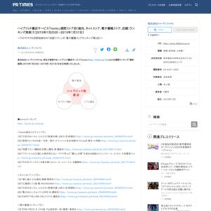 「honto」週間ストア別(総合、ネットストア、電子書籍ストア、店舗)ランキング(2015年1月25日~2015年1月31日)