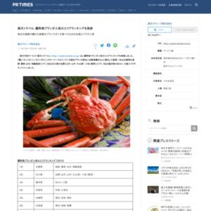 蟹料理プランが人気のエリアランキング