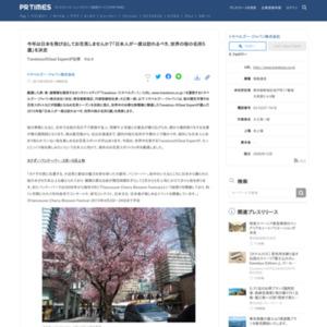 日本人が一度は訪れるべき、世界の桜の名所5選