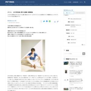 20代男性像に関する意識・実態調査