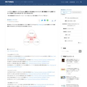 「honto」週間ストア別(総合、ネットストア、電子書籍ストア、店舗)ランキング(2015年2月1日~2015年2月7日)