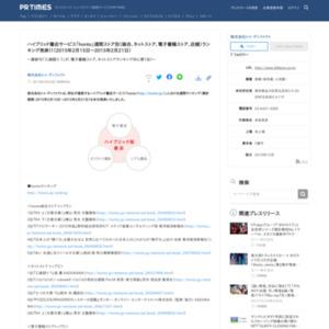 「honto」週間ストア別(総合、ネットストア、電子書籍ストア、店舗)ランキング(2015年2月15日~2015年2月21日)