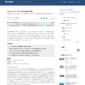 日本におけるクルーズ旅行に関する意識・動向調査