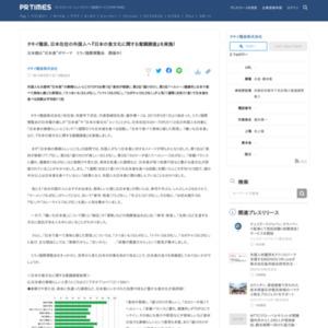 日本の食文化に関する意識調査