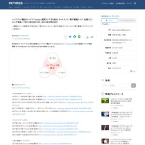 「honto」週間ストア別(総合、ネットストア、電子書籍ストア、店舗)ランキング(2015年2月22日~2015年2月28日)
