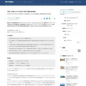 中国人を対象に2016年の旅行に関する意識・動向調査