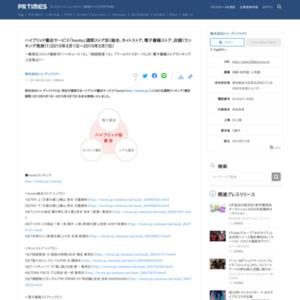 「honto」週間ストア別(総合、ネットストア、電子書籍ストア、店舗)ランキング(2015年3月1日~2015年3月7日)
