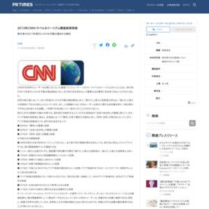 コンシューマー・コネクト:トラベル&ツーリズム2013