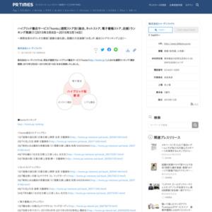 「honto」週間ストア別(総合、ネットストア、電子書籍ストア、店舗)ランキング(2015年3月8日~2015年3月14日)
