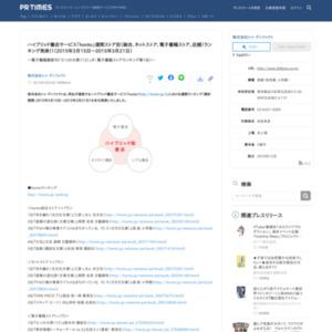 「honto」週間ストア別(総合、ネットストア、電子書籍ストア、店舗)ランキング(2015年3月15日~2015年3月21日)