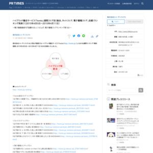 「honto」週間ストア別(総合、ネットストア、電子書籍ストア、店舗)ランキング(2015年4月5日~2015年4月11日)