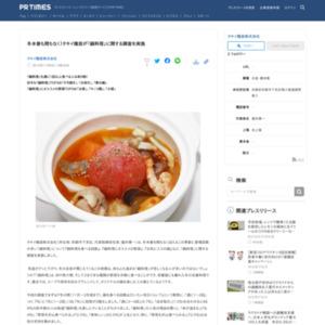 「鍋料理」に関する調査