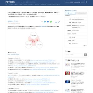 「honto」週間ストア別(総合、ネットストア、電子書籍ストア、店舗)ランキング(2015年4月19日~2015年4月25日)