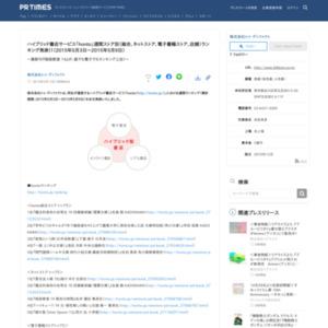 「honto」週間ストア別(総合、ネットストア、電子書籍ストア、店舗)ランキング(2015年5月3日~2015年5月9日)