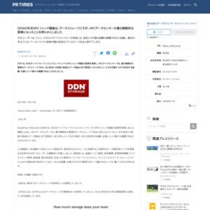 ハイパフォーマンスコンピューティング (HPC) トレンド調査
