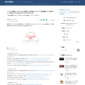「honto」週間ストア別(総合、ネットストア、電子書籍ストア、店舗)ランキング(2015年5月10日~2015年5月16日)
