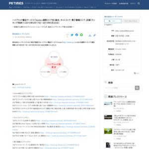 「honto」週間ストア別(総合、ネットストア、電子書籍ストア、店舗)ランキング(2015年5月17日~2015年5月23日)