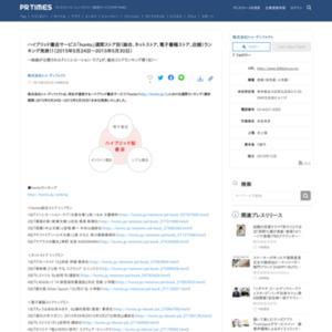 「honto」週間ストア別(総合、ネットストア、電子書籍ストア、店舗)ランキング(2015年5月24日~2015年5月30日)