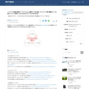 「honto」週間ストア別(総合、ネットストア、電子書籍ストア、店舗)ランキング(2015年5月31日~2015年6月6日)