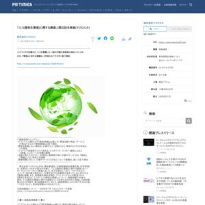 エコ(節約&環境)に関する調査(第2回)