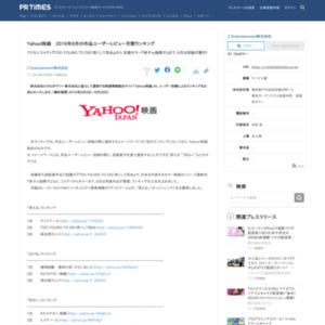 Yahoo!映画 2016年6月の作品ユーザーレビュー月間ランキング GYAO