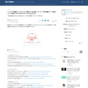 「honto」週間ストア別(総合、ネットストア、電子書籍ストア、店舗)ランキング(2015年6月21日~2015年6月27日)