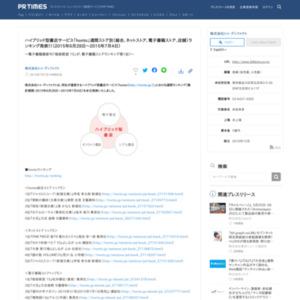 「honto」週間ストア別(総合、ネットストア、電子書籍ストア、店舗)ランキング(2015年6月28日~2015年7月4日) トゥ・ディファクト