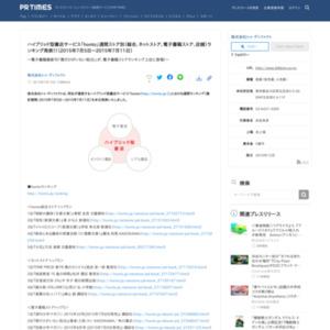 「honto」週間ストア別(総合、ネットストア、電子書籍ストア、店舗)ランキング(2015年7月5日~2015年7月11日)