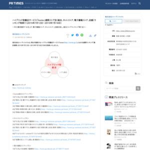 「honto」週間ストア別(総合、ネットストア、電子書籍ストア、店舗)ランキング(2015年7月12日~2015年7月18日)
