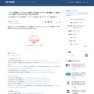 「honto」週間ストア別(総合、ネットストア、電子書籍ストア、店舗)ランキング(2015年7月19日~2015年7月25日)