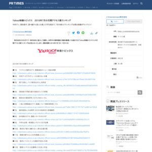 Yahoo!映像トピックス 2016年7月の月間アクセス数ランキング