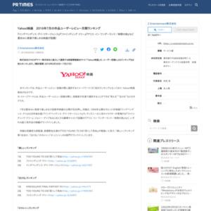 Yahoo!映画 2016年7月の作品ユーザーレビュー月間ランキング