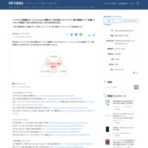 「honto」週間ストア別(総合、ネットストア、電子書籍ストア、店舗)ランキング(2015年8月16日~2015年8月22日) トゥ・ディファクト