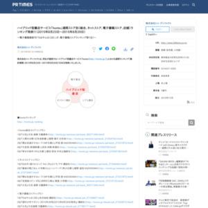 「honto」週間ストア別(総合、ネットストア、電子書籍ストア、店舗)ランキング(2015年8月23日~2015年8月29日)