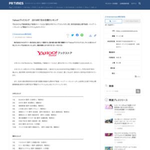 Yahoo!ブックストア 2016年7月の月間ランキング