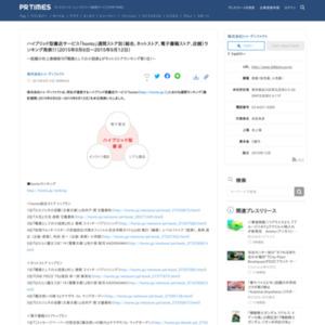 「honto」週間ストア別(総合、ネットストア、電子書籍ストア、店舗)ランキング(2015年9月6日~2015年9月12日