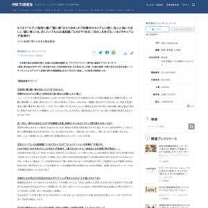 """""""七夕""""と結婚に関する意識調査 NEW ART"""