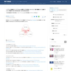 「honto」週間ストア別(総合、ネットストア、電子書籍ストア、店舗)ランキング(2015年9月20日~2015年9月26日) トゥ・ディファクト